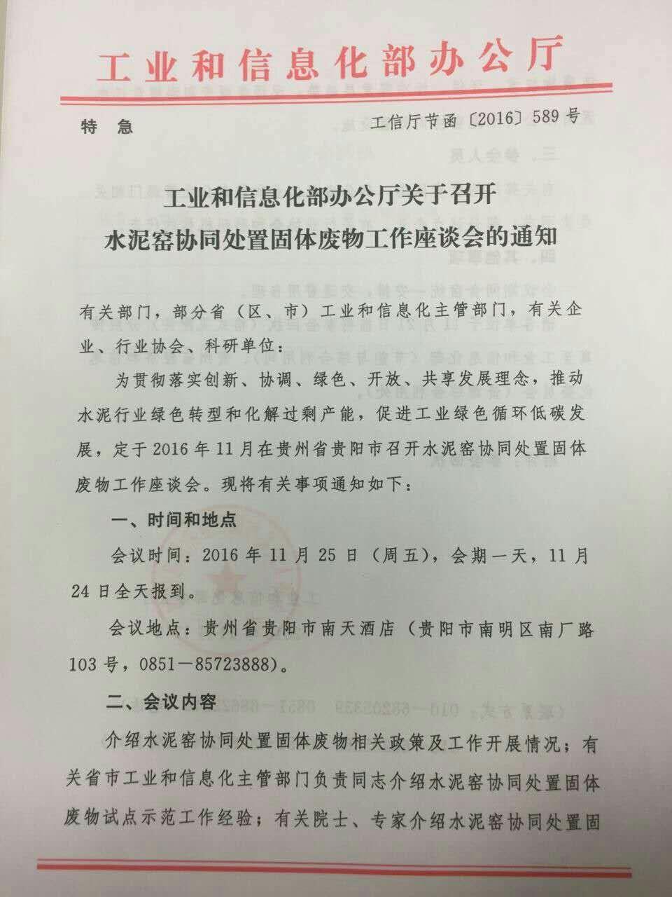 大红鹰娱乐窑协同处置工业废物工作座谈会的通知